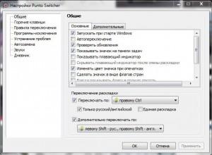 На вооружение каждому пользователю — программа Punto Switcher!