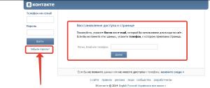 восстановить пароль в контакте