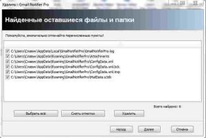 003. Удаление неудаляемых файлов Рис. 3