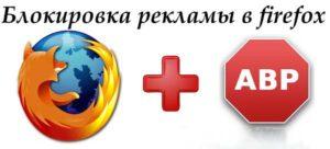 blokirovka-reklami-v-firefox