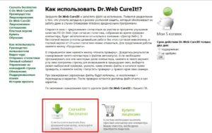 dr-web