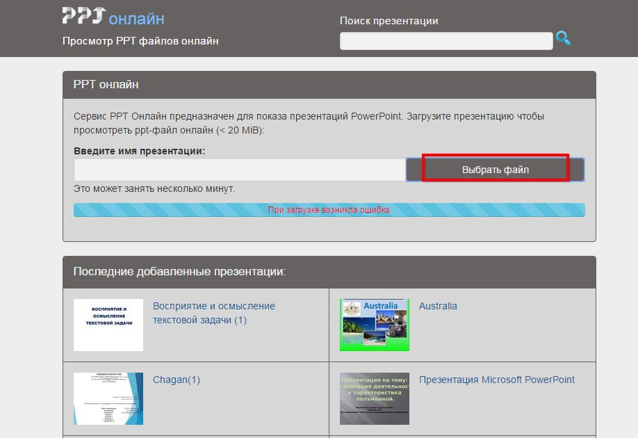 открыть файл ppt онлайн