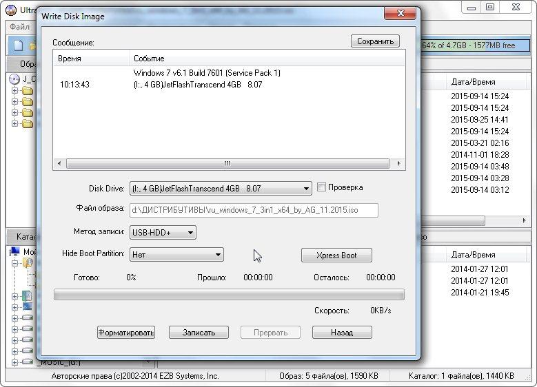 Как сделать dvd диск загрузочным ultraiso