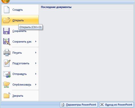 Презентация в формате ppt. Как открыть файл ppt? Программы для открытия файлов формата ppt