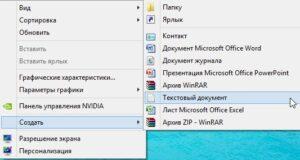Как из текстового файла сделать бат