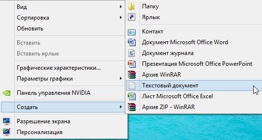 Как сделать бат файл на виндовс 8