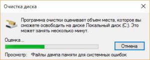 ochistka-diska-2