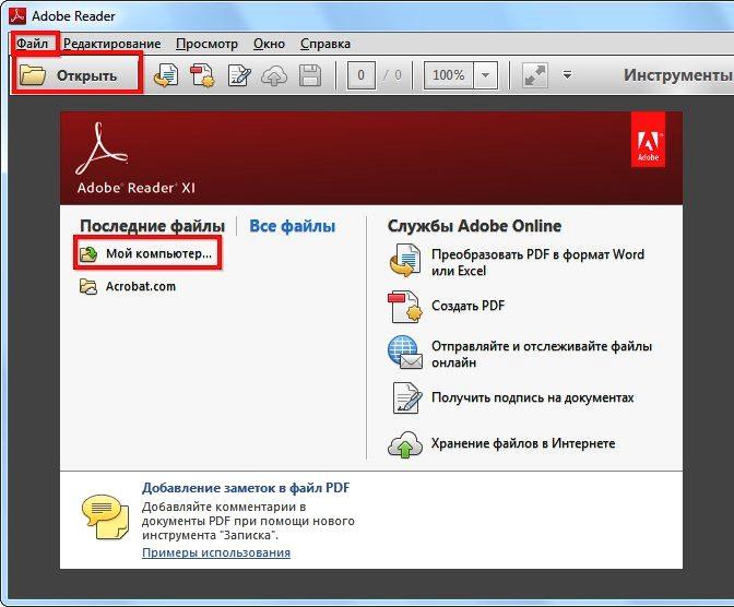 Программа редактирования pdf файлов онлайн
