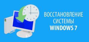 vosstanovlenie-windows