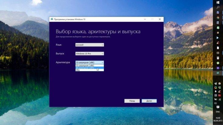 Как перейти с 32-битной Windows 10 на 64-битную?