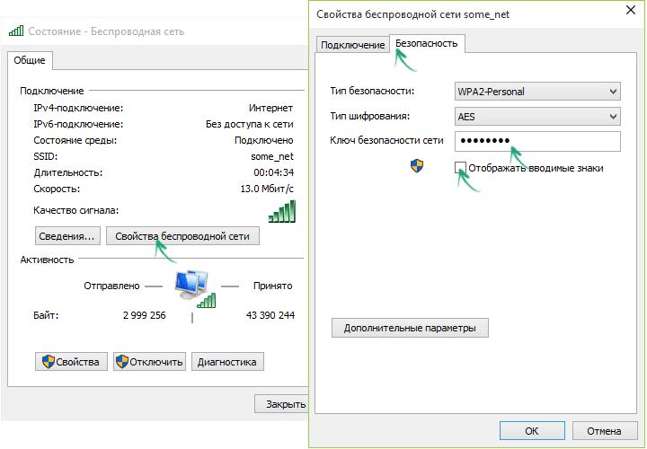 как узнать пароль от проводного интернета на компьютере