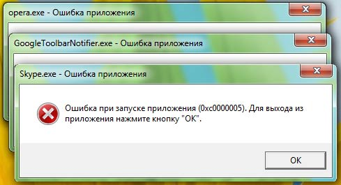 Исправление ошибки 0xc0000005 при запуске приложения