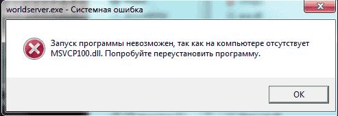 Что делать когда выскакивает msvcr100.dll