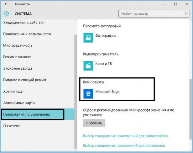 Как в Windows 10 изменить браузер по умолчанию? - ТВОЙ КОМПЬЮТЕР