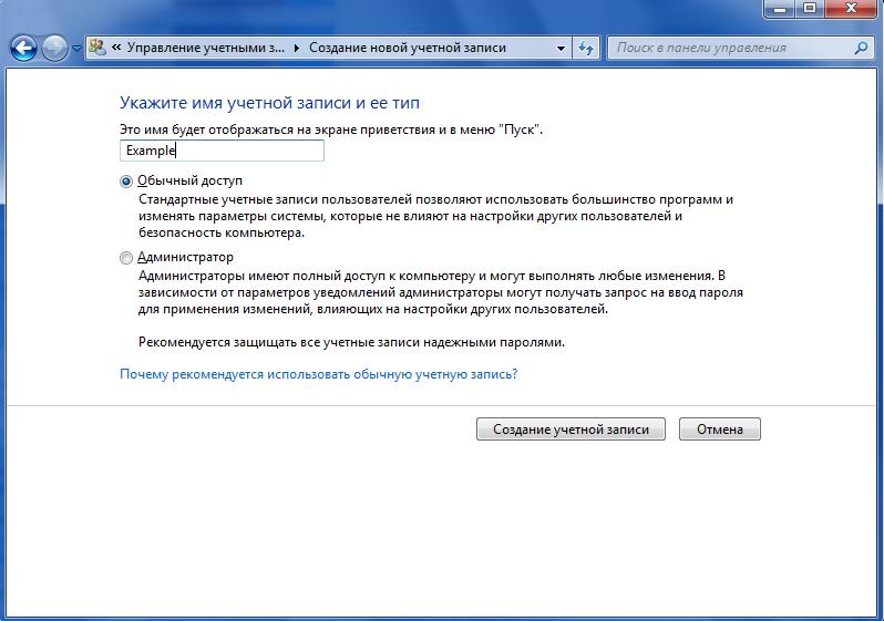 Создание учетной записи в Windows 7 - ТВОЙ КОМПЬЮТЕР