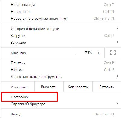 Айфон как сделать браузер 951