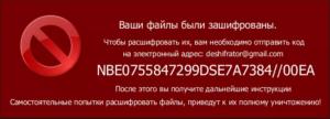 zachifrovka