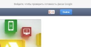 disk-google