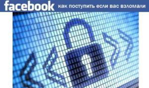 vzlom-facebook