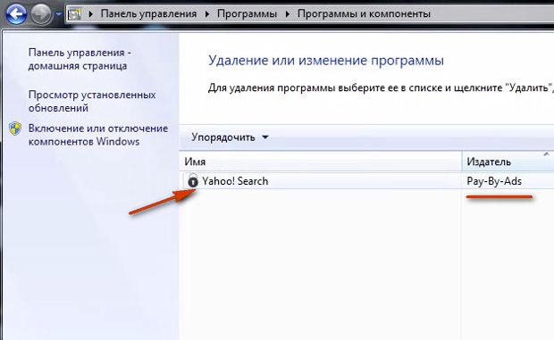 Yahoo Search что это за программа - фото 3