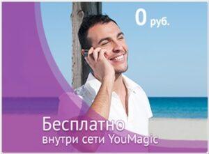 youmagic-2