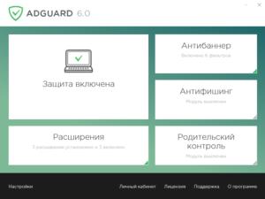 adguard-7