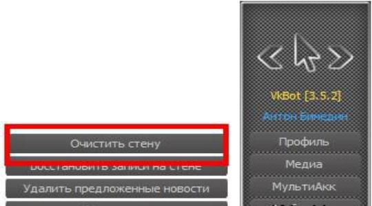 kak-udalit-zapisi-so-steny-vk-7