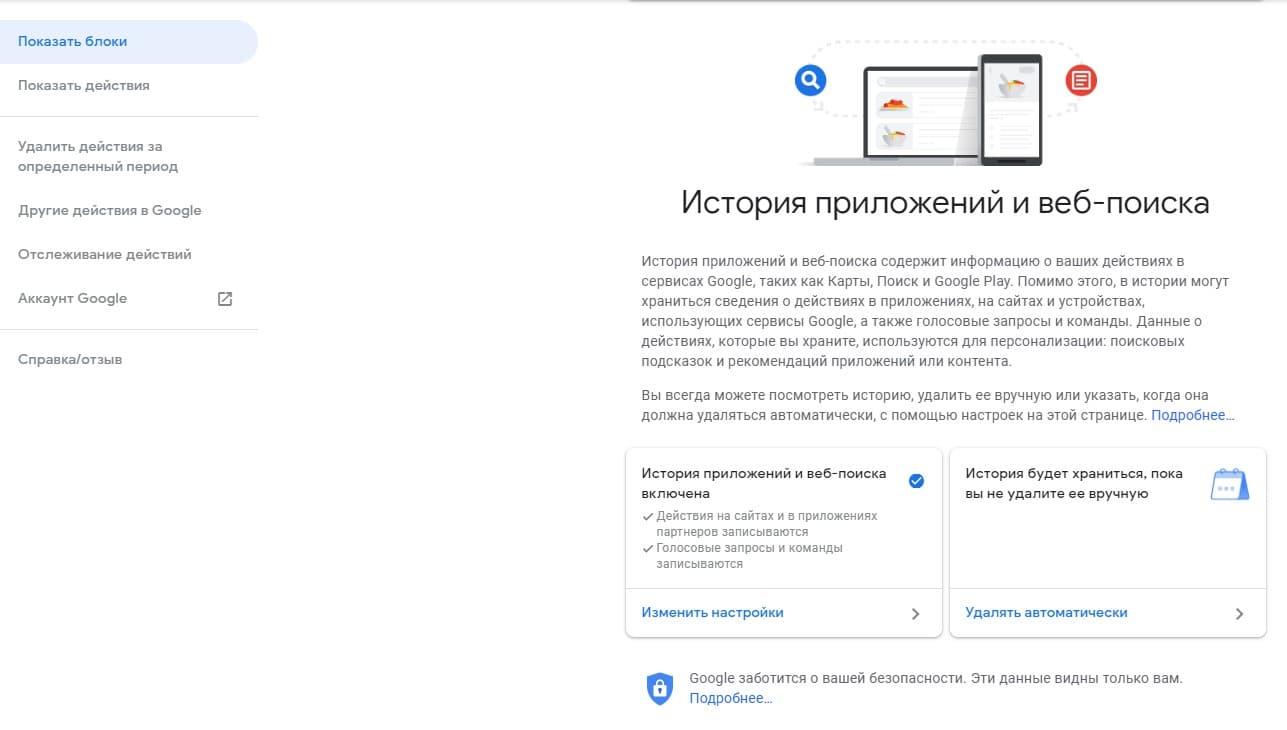 восстановить историю Google Chrome фото 2