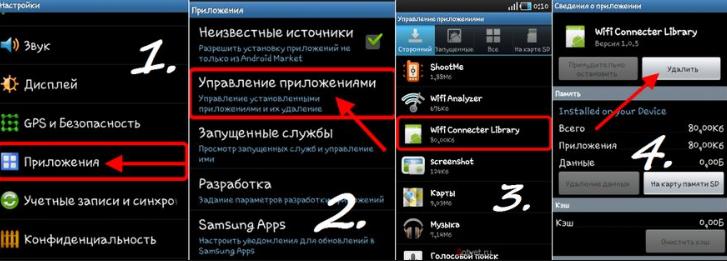 Почему не удаляется приложение на андроид