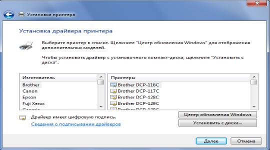 ustanovka-drayvera-printera-6