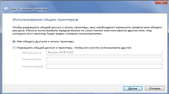 ustanovka-drayvera-printera-7
