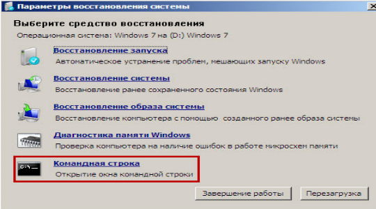 Ошибка a disk read error occurred Windows 7