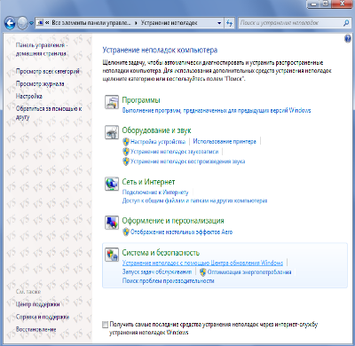 pochemu-obnovlenija-windows-ne-skachivautsja-4