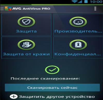 antvirus-dlja-android-3