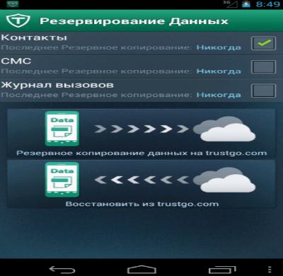 antvirus-dlja-android-5