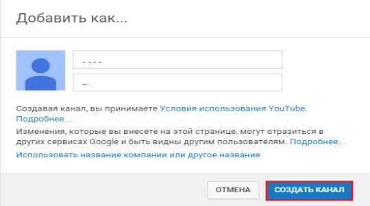 Как создать канал на YouTube? Как заработать на YouTube?