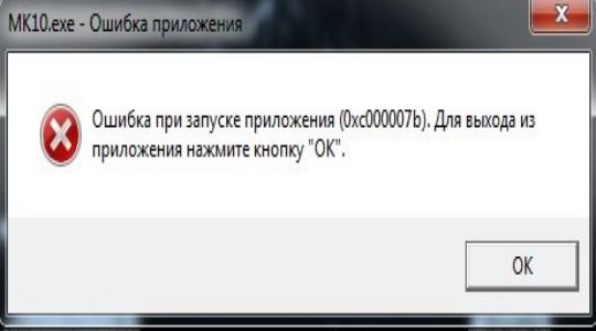 oshibka-0xc000007b