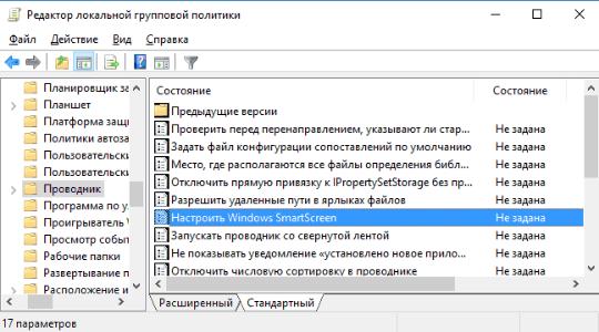 smartscreen-windows10-5