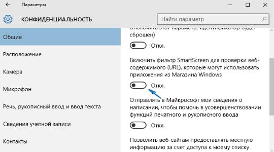 smartscreen-windows10-6