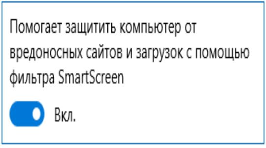 smartscreen-windows10-7