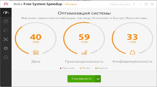avira-system-speedup-2
