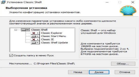 classic-shell-2