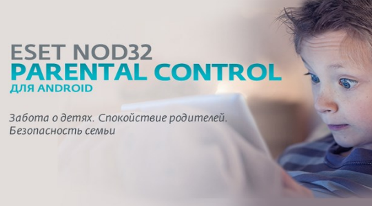 eset-nod32-parental-control