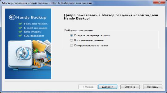 handy-backup-4