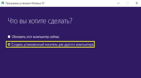 pereustanovka-windows10-5