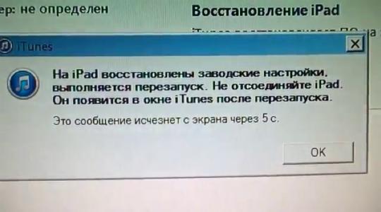 razblokirovka-ipad-7