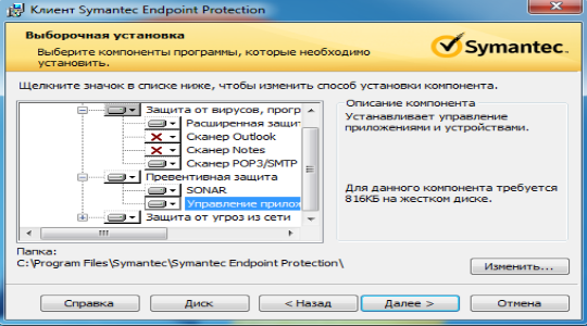 symantec-endpoint-protection-7