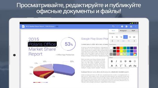 polaris-office-4