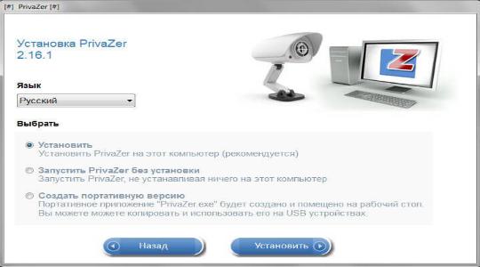 privazer-2