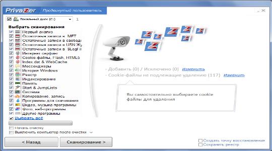 privazer-9